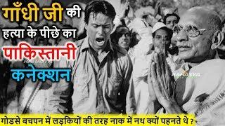 Video नाथूराम गोडसे ने गांधी जी को क्यों मारा ?  क्या था पाकिस्तान कनेक्शन ? mahatma gandhi MP3, 3GP, MP4, WEBM, AVI, FLV November 2018