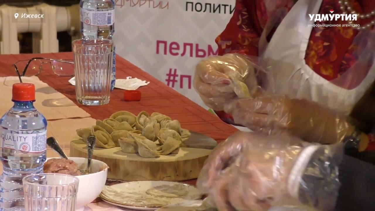 «Всемирный день пельменя» стартовал в Ижевске
