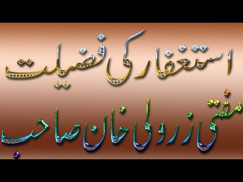 Video Astaghfar ki fazilat. Mufti Zarwali khan استغفار کی فضیلت مفتی زرولی خان download in MP3, 3GP, MP4, WEBM, AVI, FLV January 2017