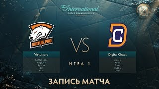 Virtus.pro vs Digital Chaos, The International 2017, Групповой Этап, Игра 1