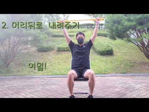 [스트레칭] 막대를 이용한 교정운동(의정부시장애인체육회정복기 지도자)