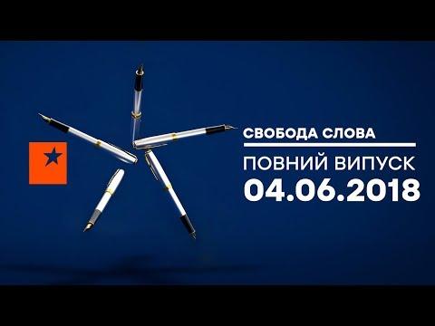 Уйдёт ли Гройсман в отставку - Свобода слова 04.06.2018 - DomaVideo.Ru