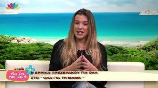 ΟΛΑ ΓΙΑ ΤΗΝ ΜΑΜΑ επεισόδιο 8/12/2015