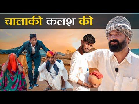 जादुई कलश Part-22 ।। A Rajasthani Short Story ।। Marwadi Masti
