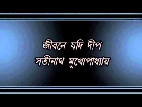 Jibone Jadi Dwip Jwalate Nahi Paro Satinath Mukhopadhyay