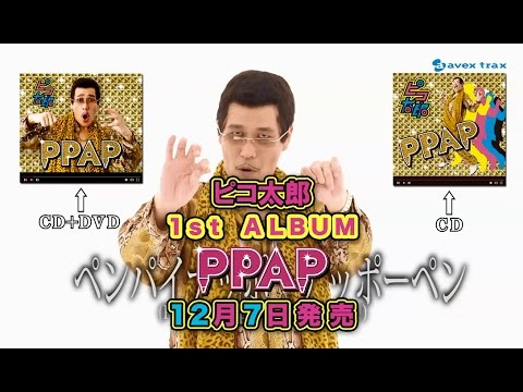 1st ALBUM「PPAP」30秒TV SPOT/PIKOTARO(ピコ太郎)