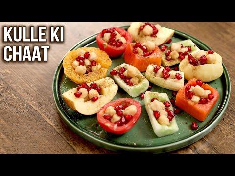 Kulle Ki Chaat | How To Make Kulle Ki Chaat | Fruit and Vegetable Chaat Recipe | Street Food | Varun