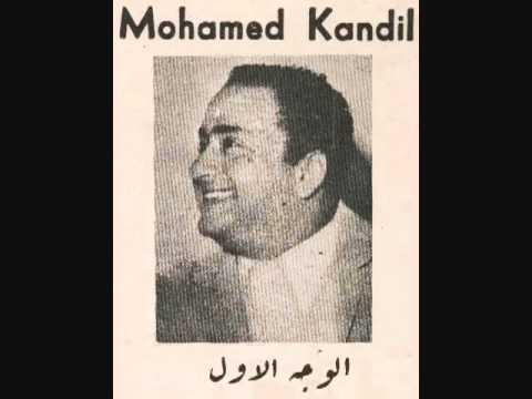 جميل واسمر - محمد قنديل