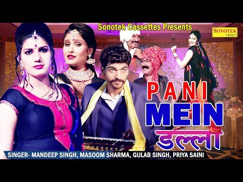 Video Pani Mein Dala || Sapna , Mandeep , Shivani | Latest Haryanvi Song 2017 ( Official Video ) download in MP3, 3GP, MP4, WEBM, AVI, FLV January 2017