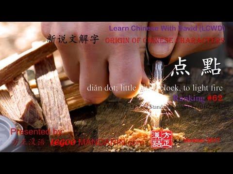 Origin of Chinese Characters - 0062 点 點 diǎn dot; little bit; o'clock