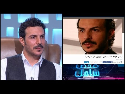 باسل خياط يكشف حقيقة استيائه من شيرين عبد الوهاب