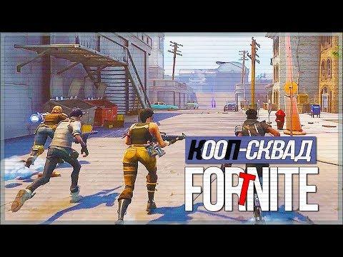 Кооп-миссия cо своей компанией ● Fortnite #2