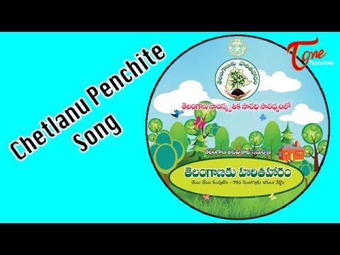 Haritha Haaram Songs || Chetlanu Penchite || Telangana ku Haritha Haram