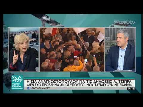 H Σία Αναγνωστοπούλου στον Σπύρο Χαριτάτο | 14/05/2019 | ΕΡΤ