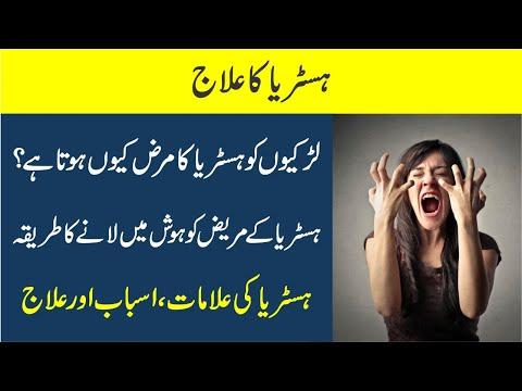 Hysteria ka ilaj   hysteria ki alamat   hysteria symptoms and treatment in urdu Dr Jahangir Yasir
