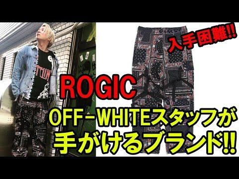 それどこの?聞かれる率NO.1 オフホワイトのカリスマスタッフが手掛ける新進気鋭ブランド【ROGIC】