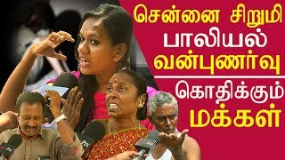 Video #chennai, 11 year old chennai ayanavaram girl issie chennai people angry speech tamil news redpix MP3, 3GP, MP4, WEBM, AVI, FLV April 2019