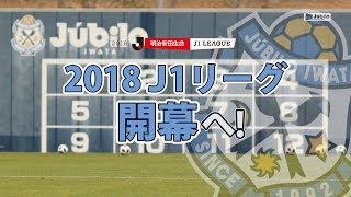 ジュビロTV #307 J1リーグ開幕へ!