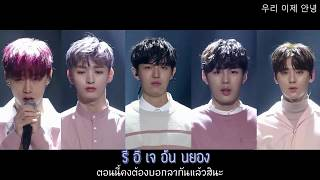 Video [ThaiSub]Produce101 Season2 - I.O.I Downpour Team MP3, 3GP, MP4, WEBM, AVI, FLV Juni 2018