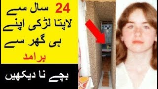 Video 24 Saal say Missing Larki Apnay Hi Ghar Se Mili -- Shocking MP3, 3GP, MP4, WEBM, AVI, FLV Februari 2018