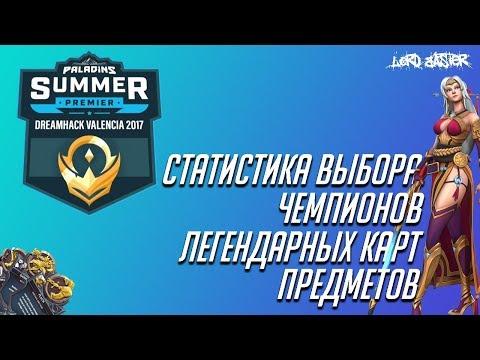 Paladins Masters Summer Dreamhack Valencia 2017 - Обзор турнира и занимательная статистика!