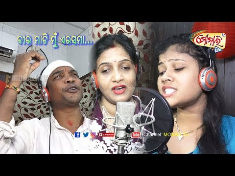 Video BIRA MATI MU ERASAMA | INCREDIBALE ERASAMA SOULS|BIKRAM MOHAPATRA|MONALI TV ODIA download in MP3, 3GP, MP4, WEBM, AVI, FLV January 2017