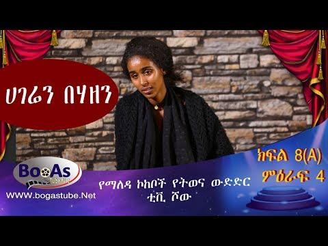 Ethiopia Yemaleda Kokeboch Acting TV Show Season 4 Ep 8A