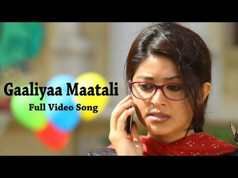 Gaaliyaa Maatali Full Length Video Song | PrakashRai | Sneha | Ilayaraja