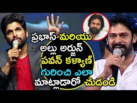Prabhas And Allu Arjun Shocking Comments On Pawan Kalyan - #prabhas #allu Arjun
