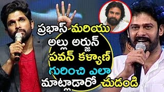 Video Prabhas and Allu Arjun Shocking Comments On Pawan Kalyan - #Prabhas #Allu Arjun MP3, 3GP, MP4, WEBM, AVI, FLV April 2019