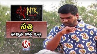 Bithiri Sathi On RGV Lakshmi's NTR Movie Release Stopped In AP | Teenmaar New