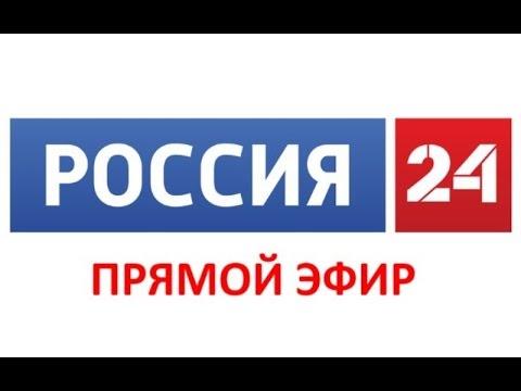 Россия 24. Последние новости России и мира в прямом эфире - DomaVideo.Ru