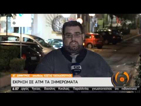 Ανατίναξαν ΑΤΜ τα ξημερώματα στον Άγιο Δημήτριο Αττικής   17/02/2020   ΕΡΤ