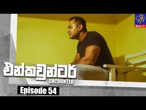 Encounter - එන්කවුන්ටර් | Episode 54 | 30 - 07 - 2021 | Siyatha TV