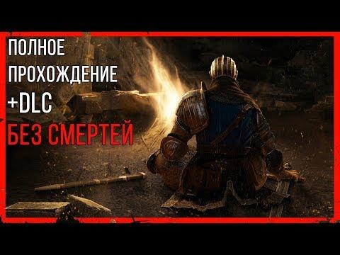 Dark Souls: Remastered [Без Смертей] - Добились своего!