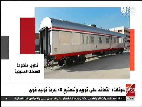 دهشام عرفات..دراسة شاملة لتطوير منظومة السكك الحديدية والتعاقد على توريد وتصنيع 40 عربة توليد قوى