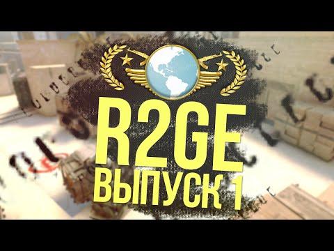 CS:GO R2GE #1- СОЛОПЛЕЙ НА МИРАЖЕ