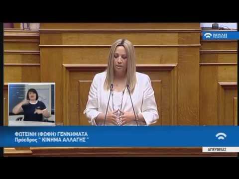 Φ.Γεννηματά (Πρόεδρος ΚΙΝΗΜΑ ΑΛΛΑΓΗΣ)(Μείωση ΕΝΦΙΑ και βελτιώσεις στη ρύθμιση οφειλών)(30/07/2019)