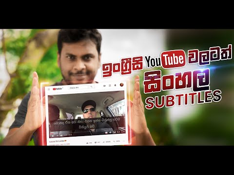 Sinhala Subtitle for YouTube Videos