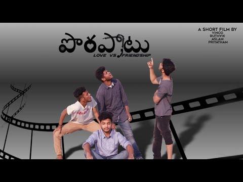 Porapaatu Telugu Short Film l HD Quality l Unprofessional Adda l