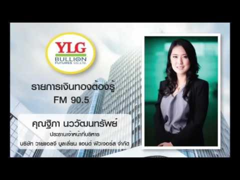 เงินทองต้องรู้ FM 90.5 By YLG 08 05 2017