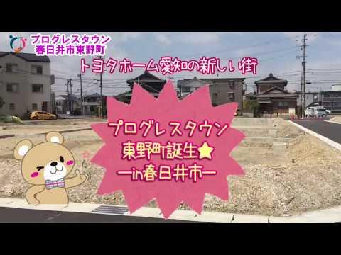 宅地分譲のご案内(プログレスタウン春日井市東野町)