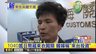 一名71歲的韓國婦人,在身上的束衣挾帶1040萬的日幣試圖闖關,被桃園機場海關人員查獲,婦人向海關人員辯稱說,帶錢入境是要來台投資。