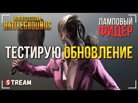 🔫 Тестирую паркур! МЕГА ТЕСТ! [ 15.11.2017 в 21:30 МСК ]  | Playerunknown's Battlegrounds | PUBG (видео)