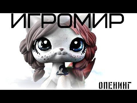 LPS: ИГРОМИР ОПЕНИНГ