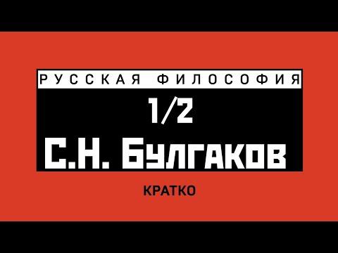 Русская философия. С.Н. Булгаков (1/2)