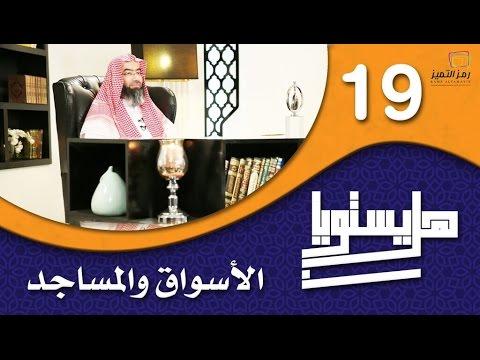 الحلقة التاسعة عشر الأسواق والمساجد للشيخ نبيل العوضي