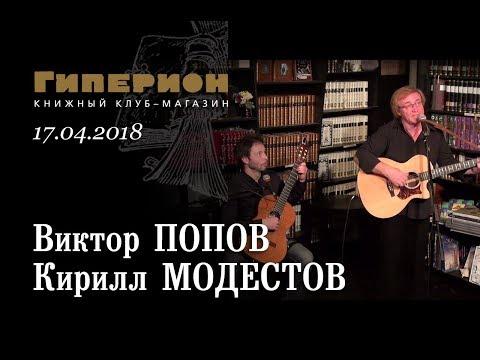 Виктор Попов и Кирилл Модестов. \Гиперион\ - DomaVideo.Ru
