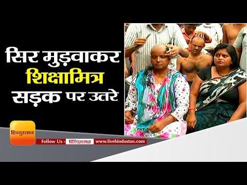 Uttar Pradesh News I Shiksha Mitras shave their heads demanding permanent jobs