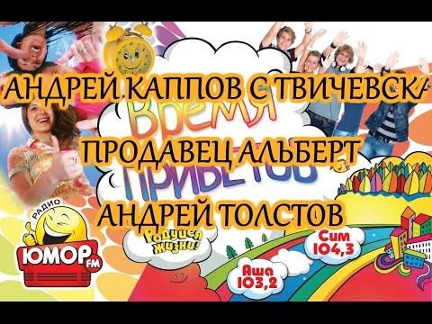 Юмор.FM Часть 3 :D Андрей Каппов, продавец Альберт и пополнение Лёли!